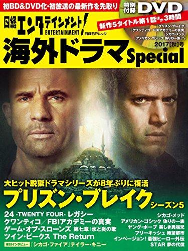 日経エンタテインメント!  海外ドラマSpecial 2017[秋]号 (日経BPムック)