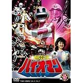 超電子バイオマン VOL.5 [DVD]