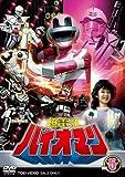 超電子バイオマン VOL.5 [DVD] / 阪本良介, 太田直人, 大須賀昭人, 矢島由紀, 田中澄子 (出演); 八手三郎 (原著)