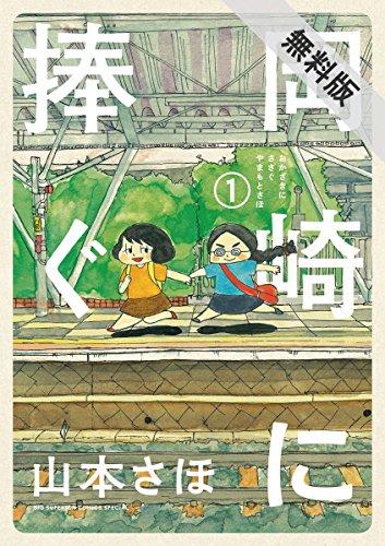 岡崎に捧ぐ(1)【期間限定 無料お試し版】 (コミックス単行...
