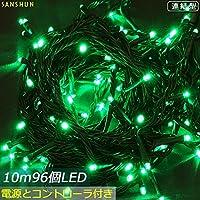 SANSHUN ストレートライト (ST10GG-SET-2)【24V 38VA 絶縁変圧器&コントローラー付】10M96LED (グリーン色) 安心・安全なローボルトイルミネーション、屋外配線OK、電安法適合品。保証付高品質家庭・施設兼用仕様、当社のストレート/クロスネット/つららライト単品と連結拡張、多彩なオリジナルデザインの演出及び構築可。