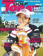GOLF TODAY (ゴルフトゥデイ) 2017年 2月号 [雑誌]