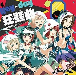 Hey-day狂騒曲(カプリチオ)