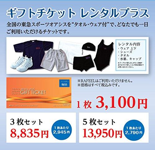 東急スポーツオアシス ギフトチケット レンタルプラス (施設利用券) 1枚