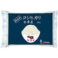 【精米】[Amazon限定ブランド] 580.com 会津産 無洗米 コシヒカリ 2kg