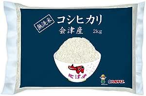 【精米】【Amazon.co.jp限定】会津産 無洗米 コシヒカリ 2kg 令和元年産