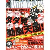 Windows 100% 2012年 06月号 [雑誌]