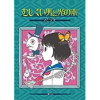 むしくい男と光の木 (青心社コミックス)