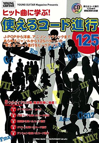 ヒット曲に学ぶ! 使えるコード進行125(CD付)