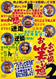 「お台場お笑い道」 ベストセレクション 2 [DVD]