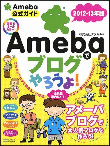 Amebaでブログやろうよ! 2012-13年版 [大型本] / 株式会社デジカル (著); ソフトバンククリエイティブ (刊)