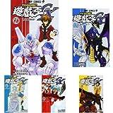 遊☆戯☆王GX 全9巻セット (クーポンで+3%ポイント)