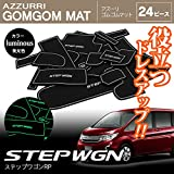 現行 ステップワゴンRP ロゴ入り ゴムゴムマット ドアポケット ラバーマット 夜光色 全24ピース