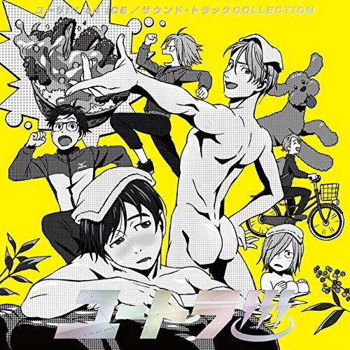 【Amazon.co.jp限定】ユートラ?/ユーリ!!! on ICE オリジナル・サウンドトラックCOLLECTION(オリジナルステッカー付き)