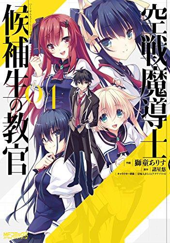 空戦魔導士候補生の教官 4 (MFコミックス アライブシリーズ)