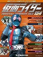 仮面ライダーパーフェクトファイル 154号 [分冊百科](仮面ライダー オフィシャル パーフェクト ファイル)