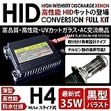 SPARK H4 35W 黒型 HIDキット 8000K EVERY エブリィ ワゴン H17.2~DA64W.DB64W ヘッド