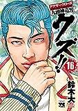 クズ!! ?アナザークローズ九頭神竜男? 16 (ヤングチャンピオン・コミックス)