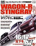 ワゴンR &スティングレー vol.1 MH 21S~MH 23S・ドレスアップ&チューニング...