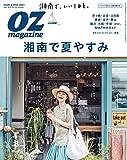 OZmagazine (オズマガジン) 2016年 08月号 [雑誌]