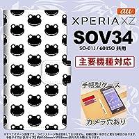 手帳型 ケース SOV34 スマホ カバー XPERIA XZ エクスペリア カエル・かえる (G) nk-004s-sov34-dr167