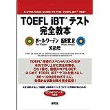 TOEFL iBT(R)テスト 完全教本