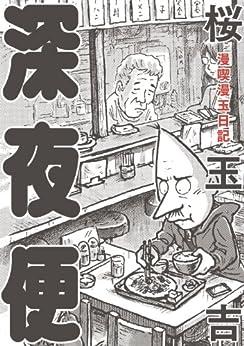 [桜 玉吉]の漫喫漫玉日記 深夜便 (ビームコミックス)