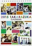 宝塚卓上カレンダー 2015 ([カレンダー])