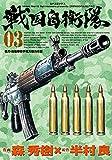 戦国自衛隊 3 (SPコミックス)
