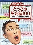 柴田理恵のとっさの英会話100 NHK「とっさのひとこと」特別編 CD4枚付き 2008年版