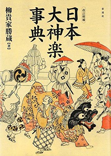 日本大神楽事典