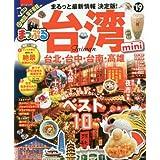 まっぷる 台湾mini'19 (マップルマガジン 海外)