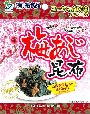 梅あじ昆布 6g×10袋×2 祐食品 シソ梅の風味をいかしたおつまみ昆布 島唐辛子でピリ辛仕上げ
