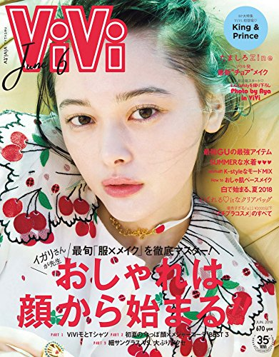 ViVi 2018年6月号【雑誌】
