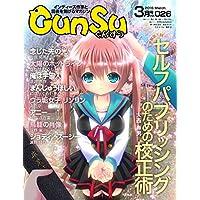 月刊群雛 (GunSu) 2016年 03月号 ~ インディーズ作家と読者を繋げるマガジン ~