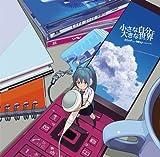 Amazon.co.jp小さな自分と大きな世界 ジャケットイラスト:ぎた(guitar)【数量限定「初音ミク・40mm定規」ストラップ付き】