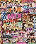ぱちんこオリ術メガMIX vol.21 (GW MOOK 313)