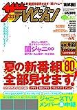 ザテレビジョン 首都圏関東版 2017年06/23号