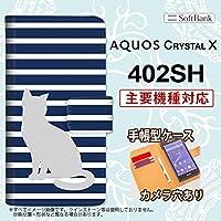手帳型 ケース 402SH スマホ カバー AQUOS CRYSTAL X 猫 ボーダー青A nk-004s-402sh-dr963