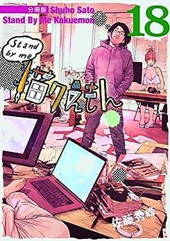 [佐藤秀峰]のStand by me 描クえもん 分冊版18