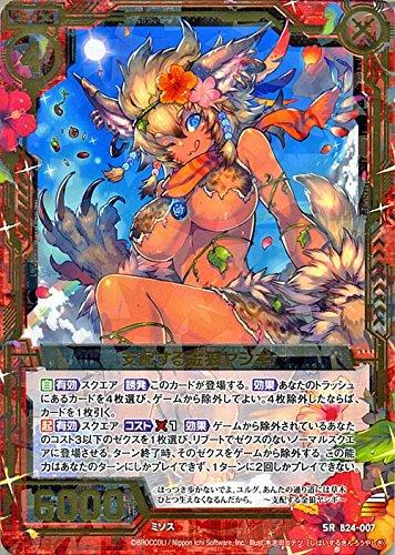 Z X -ゼクス- 支配する金狼ヤシギ(スーパーレア) 絆が導く未来 B23 誓約舞装編 コード:エンゲージ