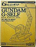 ガンダム G-セルフ ヘッドディスプレイベース 月刊ホビージャパン2014年12月号付録