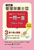 得点アップのための一問一答 TOKU-ICHI〈3〉食べ物と健康 第2版 (管理栄養士合格シリーズ)