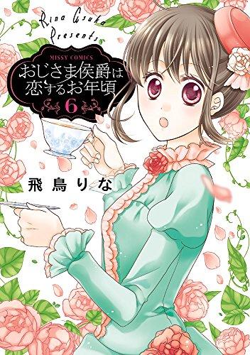 おじさま侯爵は恋するお年頃 6 (ミッシィコミックス/Next comics F)