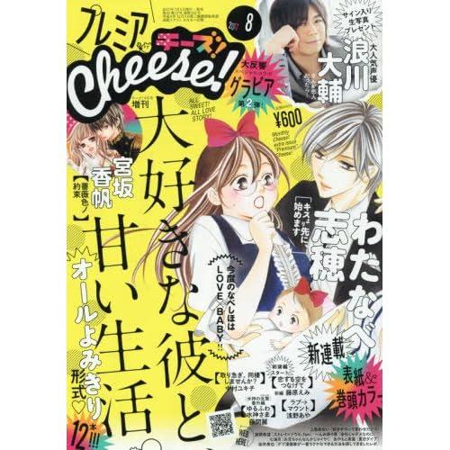 プレミアCheese!(チーズ) 2017年 08 月号 [雑誌]: Cheese!(チーズ) 増刊