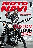 MOTO NAVI (モトナビ) 2017年 06月号 [雑誌]