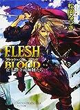 Flesh&Blood外伝 女王陛下の海賊たち (キャラ文庫)