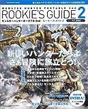 「モンスターハンターポータブル 2nd Rookie's Guide2」の画像