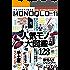 MONOQLO (モノクロ) 2016年 11月号 [雑誌]