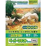 エレコム クラフト紙 ペーパークラフト用紙 A4 30枚 マット調 【日本製】 EJK-HC2WN